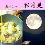 tsukimi_img