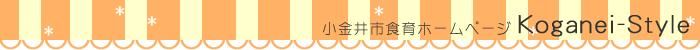 小金井市食育ホームページ Koganei-Style 小金井野菜で簡単簡単レシピ
